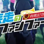 JRA仮想アニメOP「疾走のファンファーレ ~有馬記念篇~」(15秒ver.)