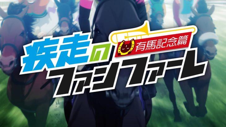 JRA仮想アニメOP「疾走のファンファーレ ~有馬記念篇~」(90秒ver.)