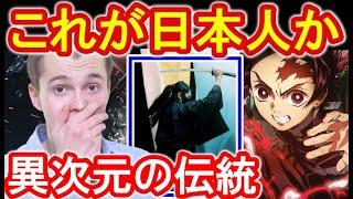海外の反応「只者じゃない!」アニメ鬼滅の刃と日本文化伝統の融合と優雅さに海外が絶賛賞賛の嵐!映画興行収入快挙・日本和楽器の幻想的世界に感嘆の声日本すごい!Japan News【ツバキ】