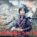 【竈門炭治郎のうた/鬼滅の刃 Kamado Tanjiro No Uta/Kimetsu no Yaiba】篠笛Sinobue Cover