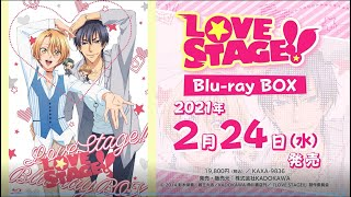 アニメ「LOVE STAGE!!」Blu-rayBOX発売告知CM