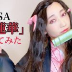 【歌ってみた】LiSA – 紅蓮華【鬼滅の刃】
