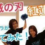 【大人気アニメ!鬼滅の刃】LiSA/紅蓮華 オリジナルダンスがついに登場!