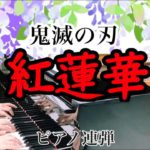 紅蓮華/LiSA アニメ「鬼滅の刃」主題歌 ピアノ連弾