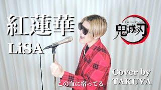 男が歌う【紅蓮華/LiSA】アニメ【鬼滅の刃】オープニングテーマ 歌詞付き Cover by TAKUYA