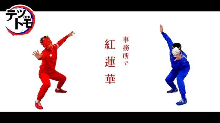 【紅蓮華/LiSA】アニメ「鬼滅の刃」の主題歌を@テツandトモが本気で歌ってみた #7 Demon Slayer~Kimetsu no Yaiba OP「Gurenge」