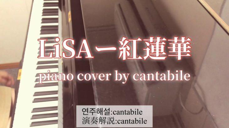 【ピアノ演奏解説】LiSA-紅蓮華(アニメ「鬼滅の刃」OP)