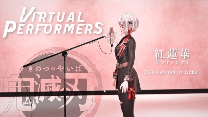 【鬼滅の刃】LiSA – 紅蓮華 / nene【歌ってみた】