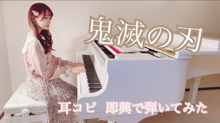 鬼滅の刃 『紅蓮華』LiSA /ピアノver 即興で弾いてみたチャレンジ