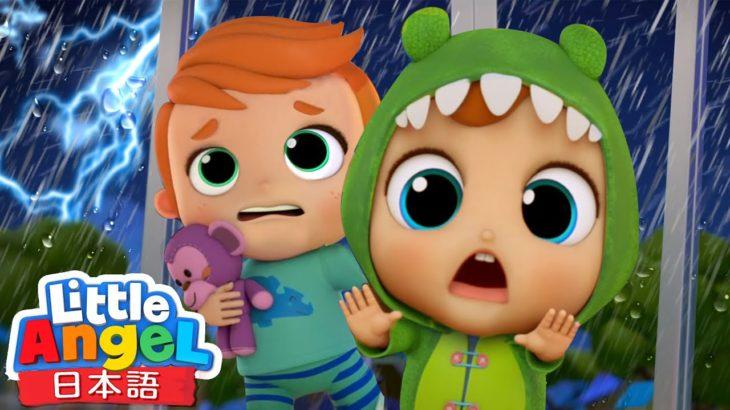 あらしだ!ゴロゴロドン!!⚡ – 子供が喜ぶアニメ | 童謡と子供の歌 | Little Angel – リトルエンジェル日本語