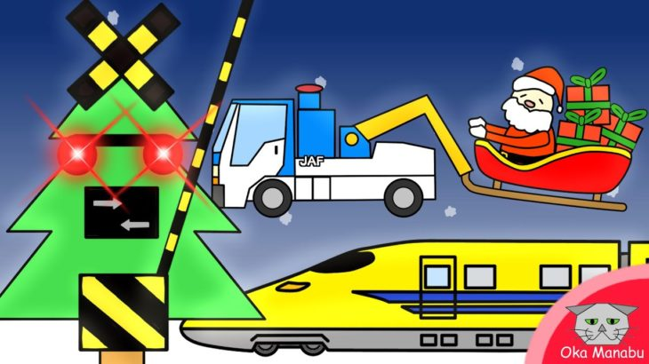 【ふみきり クリスマス アニメ】サンタクロースのトナカイ探し  Looking for Santa Claus reindeer