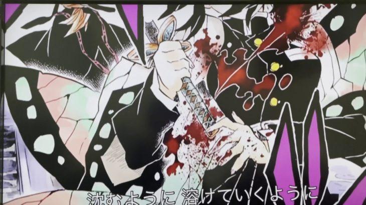 【M AD】鬼滅の刃×夜にかける
