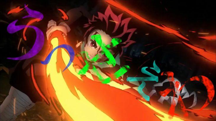 【鬼滅の刃×うっせぇわ】神曲と神アニメのMAD!!「完成度高め」