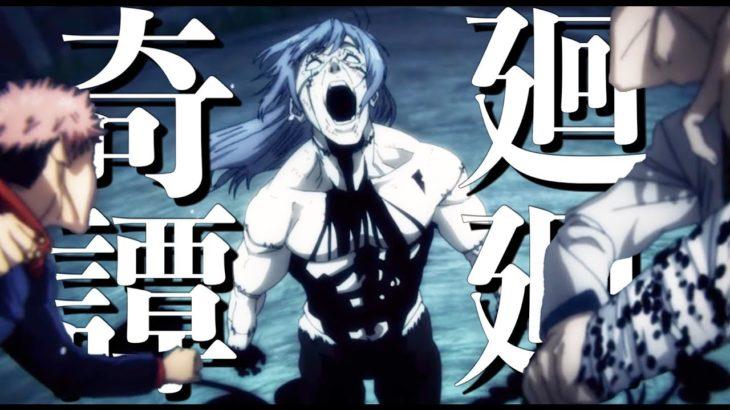 【セリフ入りMAD】呪術廻戦/廻廻奇譚【アニメ13話】【AMV】【4K】【超高画質】【1クール】