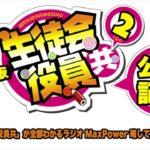 アニメ「生徒会役員共」が全部わかるラジオMaxPower 略して全ラ!まっぱ!!#20 (最終回)