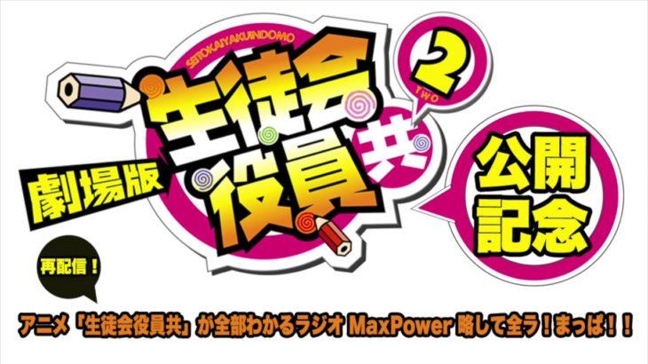 アニメ「生徒会役員共」が全部わかるラジオMaxPower 略して全ラ!まっぱ!!#8