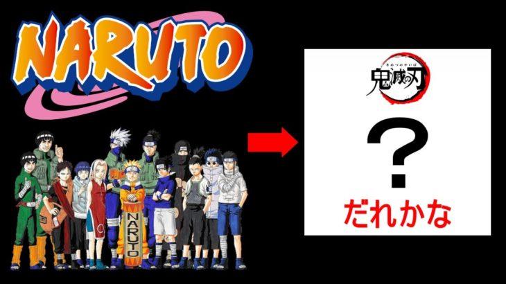 【鬼滅の刃】✖【NARUTO】声優さんが同じキャラ【アニメ/漫画】