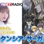 【ゲスト:内田彩】アニプレックス NEXT RADIO #8-1TVアニメ「オルタンシア・サーガ」特集