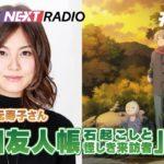 【ゲスト:金元寿子】アニプレックス NEXT RADIO #8-3 「夏目友人帳 石起こしと怪しき来訪者」特集