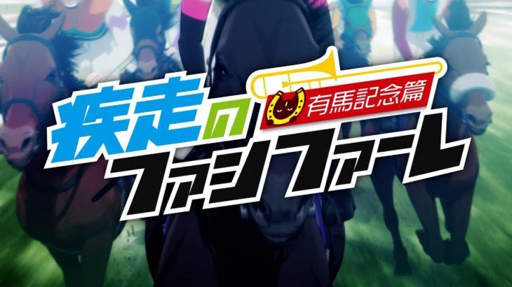 「有馬記念」アニメOP風ムービー!アジカン「未来の破片」 を主題歌に採用 JRA「疾走のファンファーレ~有馬記念篇~」