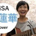 アニメ『鬼滅の刃』OP曲/主題歌/LiSA「紅蓮華」アコースティックギター弾き語りcover/アコギアレンジで歌ってみたby B型さん
