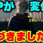 【呪術廻戦】OPの神変化に涙腺崩壊…!!TVアニメ第13話のポイントを徹底解説!!(*ネタバレ無し)