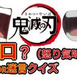 【鬼滅の刃】アニメクイズ 誰の口?+名OR迷言クイズ 映画無限列車編ヒット Demon Slayer Kimetsu no Yaiba Anime quiz Whose mouth?