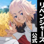 【アニメ映像を使った新PV公開】『東京卍リベンジャーズ』 【2021年放映‼】