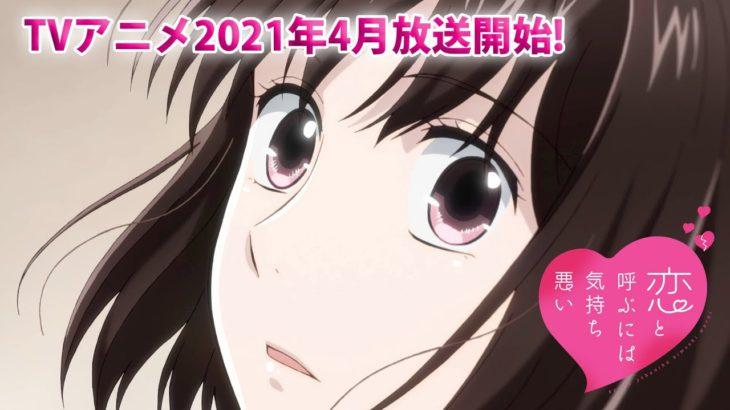 【PV初公開】2021年4月放送 TVアニメ「恋と呼ぶには気持ち悪い」