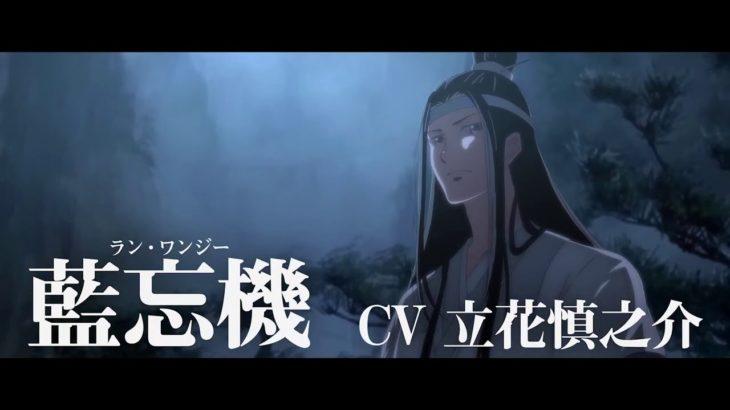 「魔道祖師」キャラクターPV第7弾【藍忘機(ラン・ワンジー)】CV:立花慎之介