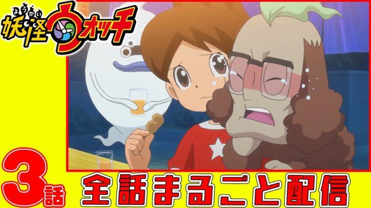 【妖怪ウォッチアニメ】第3話「レアなアイツ」「妖怪 じんめん犬」「てめーもグレるりん!」「 じんめん犬 Part 2」