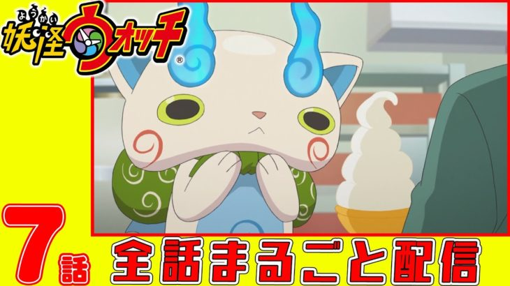 【妖怪ウォッチアニメ】第7話「じんめん犬 Part 6」「コマさんがきた!」「妖怪 認MEN」