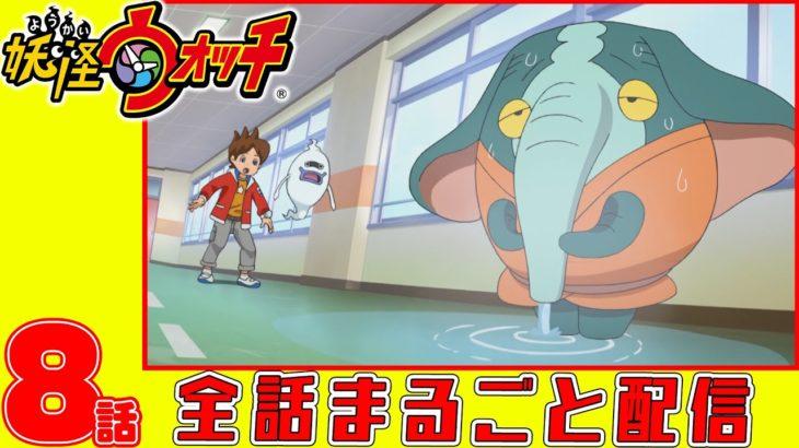 【妖怪ウォッチアニメ】第8話「じんめん犬 Part 7 」「妖怪 モレゾウ」  「   妖怪 ヒキコウモリ」
