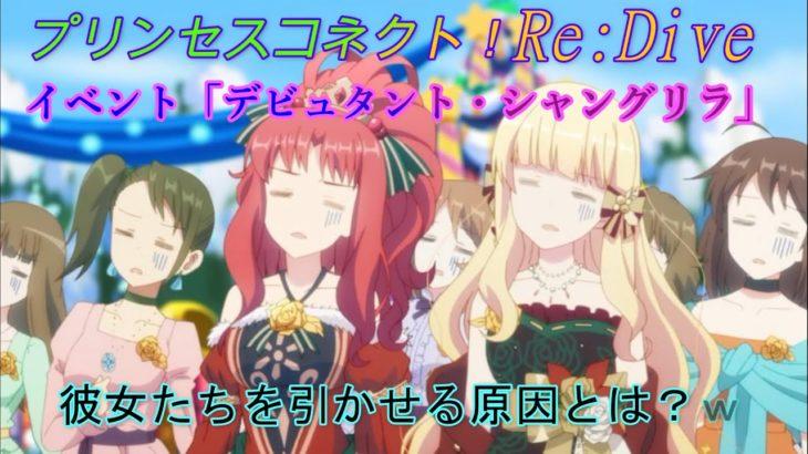 【プリコネR】イベント「デビュタントシャングリラ」OP内アニメシーン☆ [Princess Connect!Re:Dive][公主連接!]