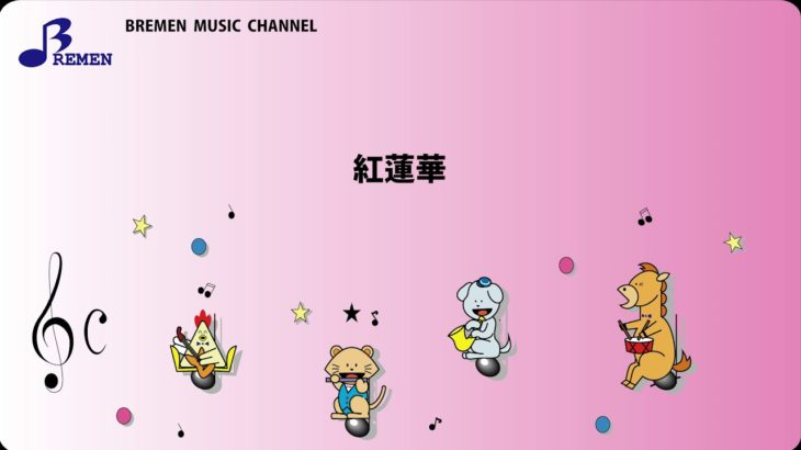 RS-131 紅蓮華【リズム奏用楽譜】/LiSA/テレビアニメ「鬼滅の刃」オープニングテーマ