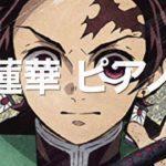 ☆しろくま『鬼滅の刃 紅蓮華』あの有名アニメの主題歌を弾きます‼️ シロクマレイSHIROKUMA  RAY【ピアノフリー】