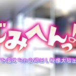 【期間限定公開】新アニメ「じみへんっ!!」特番~地味子を変えちゃう初出し映像大放出SP!~