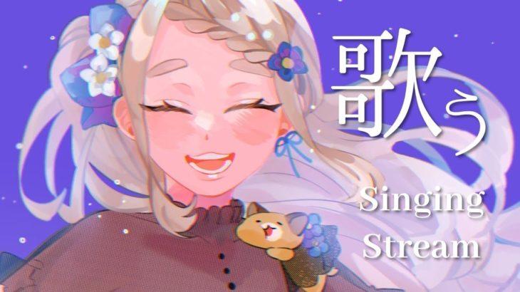 【歌枠】アニメソングしばり!!!Singing Stream【町田ちま/にじさんじ】