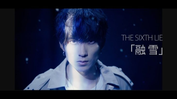 【THE SIXTH LIE】「融雪」MV(YouTube Edit) *TVアニメ『ゴールデンカムイ』第三期エンディングテーマ
