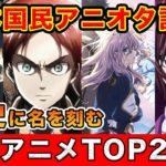 【おすすめアニメランキング】第1回・日本国民アニオタ計画!最強神アニメTOP20