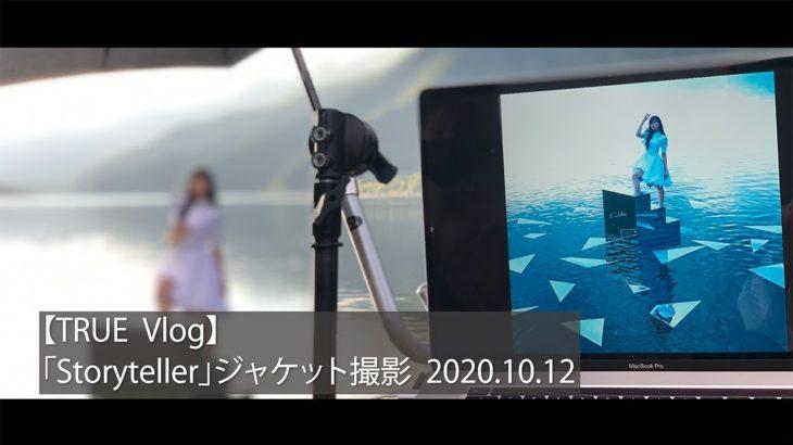 【TRUE Vlog】「Storyteller」(TVアニメ「転生したらスライムだった件 第2期」オープニング主題歌)ジャケット撮影 2020.10.12
