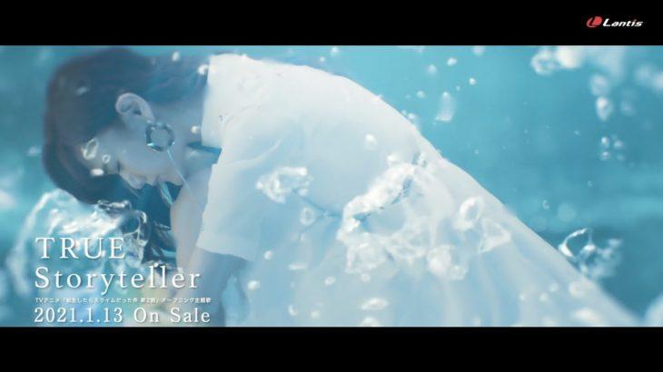 【TRUE】「Storyteller」MV Short Ver.(TVアニメ『転生したらスライムだった件 第2期』オープニング主題歌)