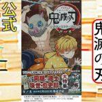 TVアニメ鬼滅の刃 公式キャラクターズブック弐ノ巻を紹介