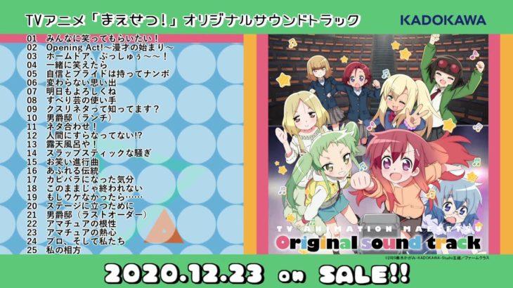 TVアニメ「まえせつ!」オリジナルサウンドトラック試聴動画