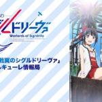 TVアニメ「戦翼のシグルドリーヴァ」レギュラー特番『ワルキューレ情報局』第7回