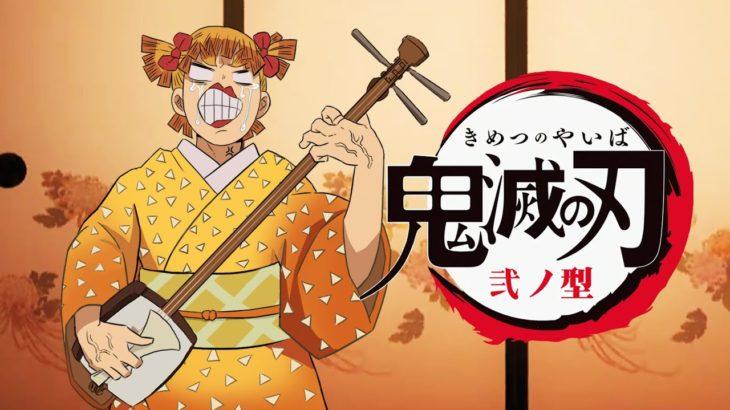 【鬼滅の刃】TVアニメ 2期OP!