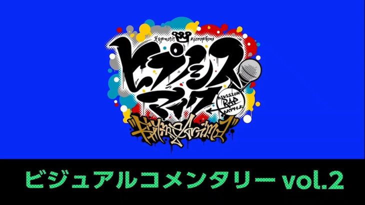 TVアニメ『ヒプノシスマイク-Division Rap Battle-』Rhyme Anima BDDVD第2巻 映像特典「ビジュアルコメンタリー」試聴動画