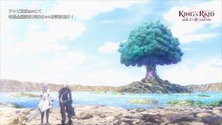TVアニメ「キングスレイド 意志を継ぐものたち」新EDテーマ:飯田里穂「One Wish」