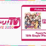 バンドリ!TV LIVE 2020 #47