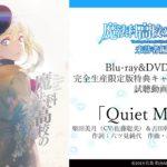 TVアニメ「魔法科高校の劣等生 来訪者編」キャラクターソング「Quiet Moon」視聴動画